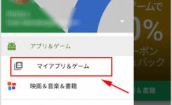 Google Playストアのマイアプリからインストール履歴を一括削除できる?