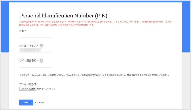 アドセンスのPINが届かないので身分証明書を送る