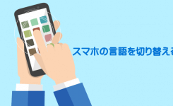 スマホの言語を日本語・英語など切り替える設定方法(Android)
