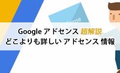 どこよりも詳しいGoogle AdSense(アドセンス)情報