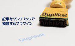 WordPressで記事や固定ページを複製できるプラグイン『Duplicate Post』