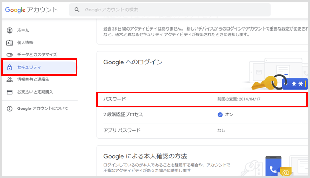 【図解】GmailやGoogleアカウントのパスワードを変更する手順