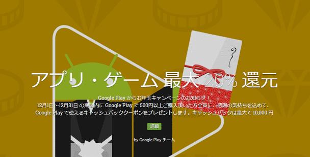 play お年玉クーポン