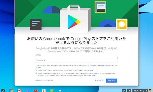 chromebookで Google Play