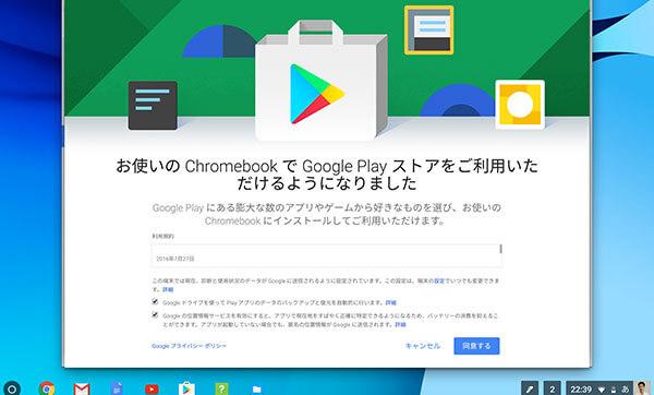 chromebookで Google Play