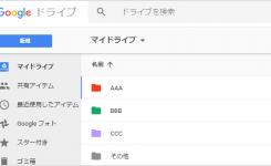 Googleドライブのファイルをラベル管理?複数のフォルダへ入れる方法