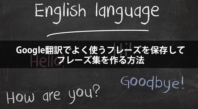Google翻訳でよく使うフレーズを保存してフレーズ集を作る方法