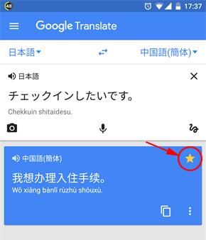 翻訳にスターマーク