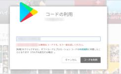 Google Playカードで「コードには問題があります」と表示され課金できない時の対処法
