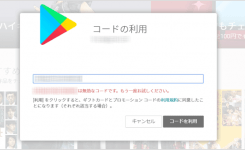 Google Playカードで「コードが無効」と表示され課金できない時の対処法