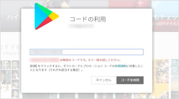 Google Playギフトカードでコードが無効