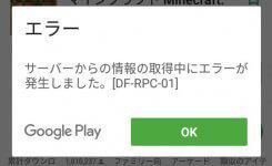 DF-RPC-01 エラーでアプリの購入・課金できない時の解決方法