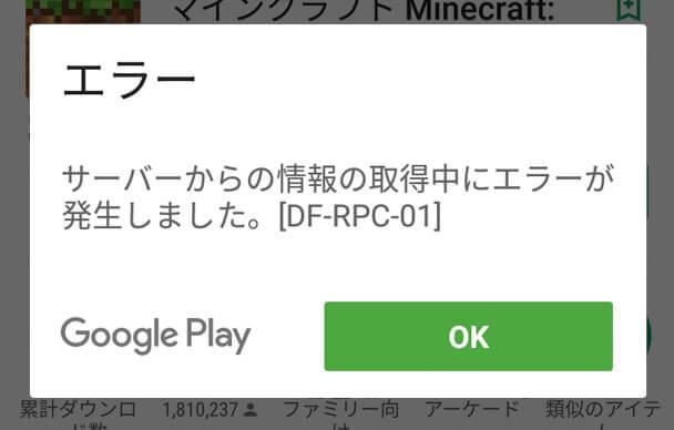 DF-RPC-01 エラーの解決方法