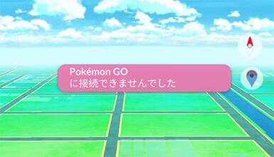 pokemon go に接続できませんでした