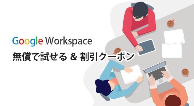 Google Workspace のクーポンコード提供