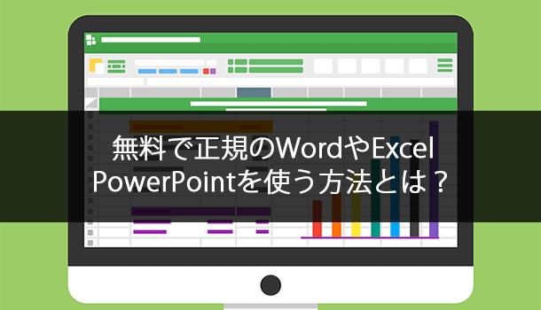 無料でワードやエクセル、パワーポイントを使う方法とは