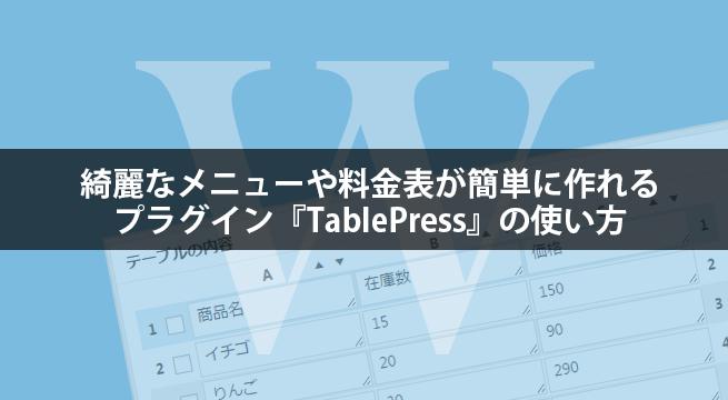 綺麗なメニューや料金表が簡単に作れるプラグイン『TablePress』の使い方