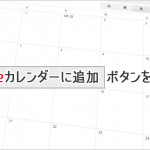 イベントに便利!Googleカレンダーに追加ボタンを設置する方法
