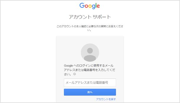 Google アカウントの復旧