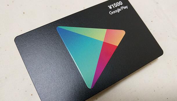 Google Playカード