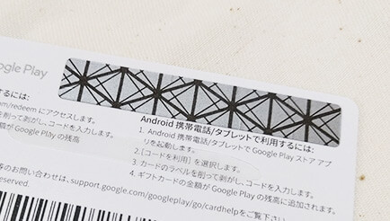 カード裏面のコード