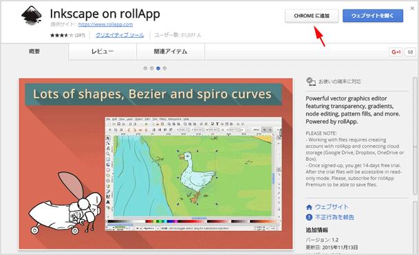 無料版イラストレーターinkscapeの拡張機能