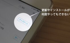iPhoneやiPadでアプリの更新やインストールができない時の対処方法