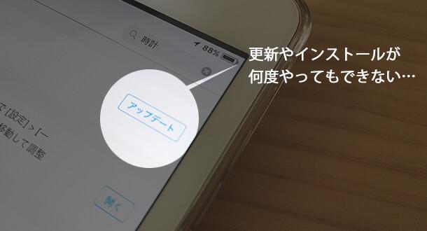 iPhoneやiPadでアプリの更新やインストールができない