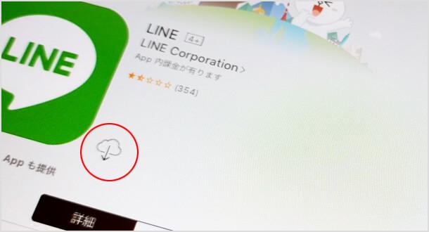 LINE アプリが更新できない