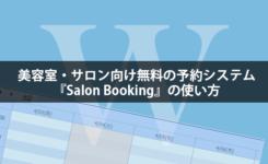 美容室・サロン向け無料の予約システム『Salon Booking』の使い方