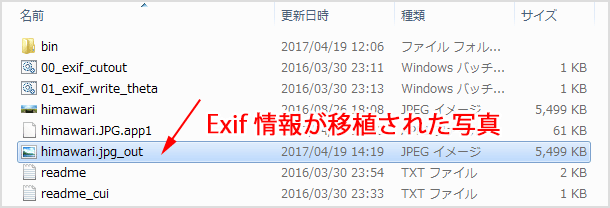Exif 情報が移植された写真