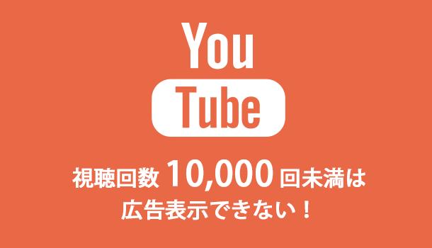 YouTube 視聴回数10000回