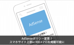 AdSenseポリシー変更!スマホサイト上部に300×250を掲載可能に