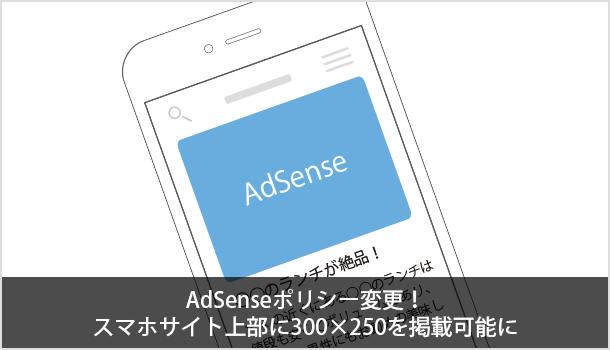 adsense-300x250