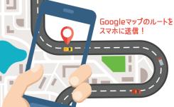 パソコンで調べたGoogleマップのルートをスマホに送信する方法