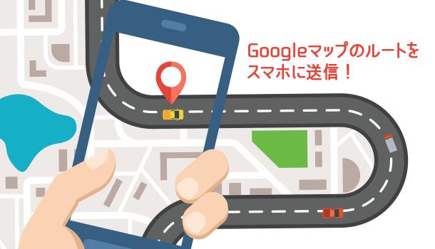 Googleマップのルートをスマホに送信