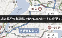 Googleマップのナビで高速道路や有料道路を使わないルートに変更する