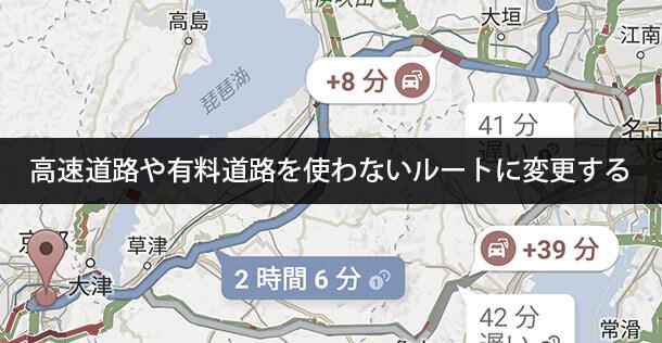 Googleマップで高速道路や有料道路を使わないルートに変更する