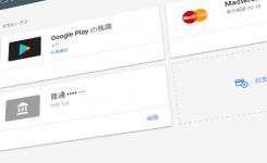【図解】Google Play の支払い方法を変更する手順を解説