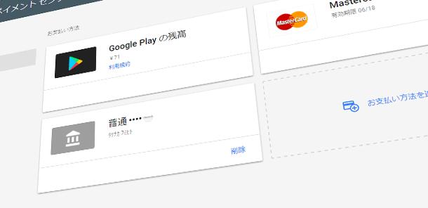 Google Playの支払い方法を変更する