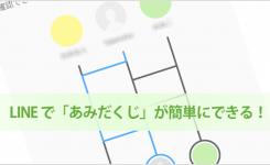 スマホで「あみだくじ」をするアプリならLINEの機能が便利!