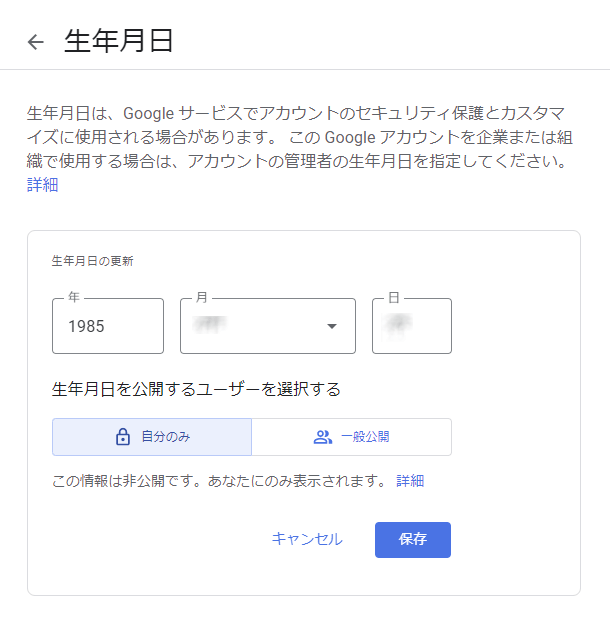 Googleアカウントの生年月日の変更