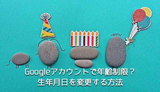 Google・YouTubeアカウントで年齢制限?生年月日を変更する方法