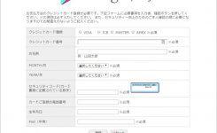 カード情報を入力させるGoogle Playを装ったサイトに注意!SMSで連絡
