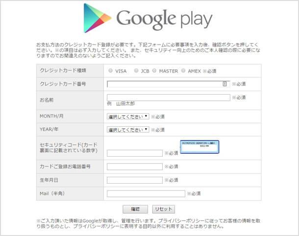 Google Play を装ったフィッシングサイト