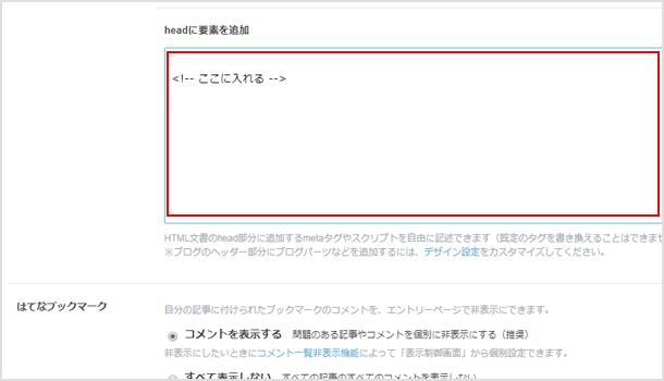 はてなブログでのコード設置方法