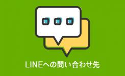 LINEのメールや電話での問い合わせ先紹介!問題解決や意見に