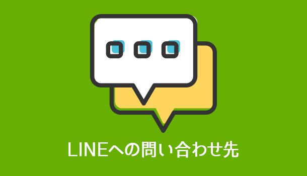 LINE への問い合わせ先(メール・電話)