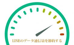 LINEのデータ通信量が多い人がやるべき節約方法