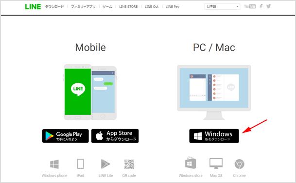パソコン版 LINE のダウンロード